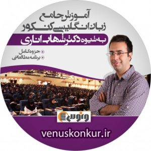 http://venuskonkur.ir/wp-content/uploads/2016/10/zaban-english-shahb-anari-300x300.jpg
